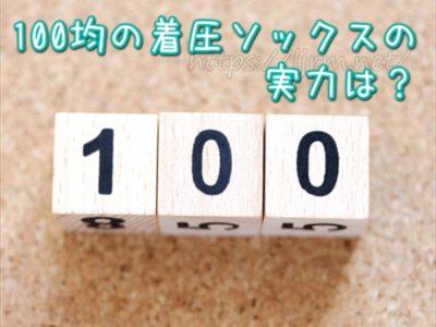 100均の着圧ソックス