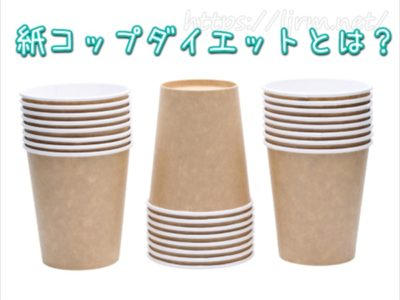 紙コップダイエットの方法