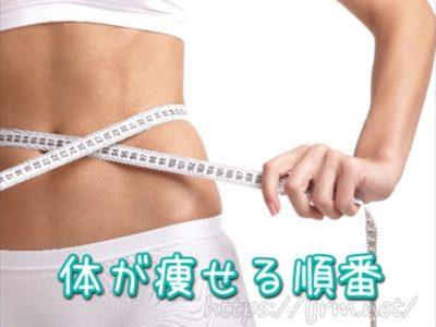 体が痩せる順番