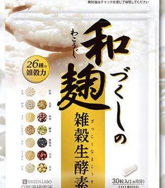 和麹づくしの雑穀生酵素の口コミ