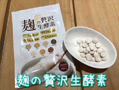 麹の贅沢生酵素の口コミ